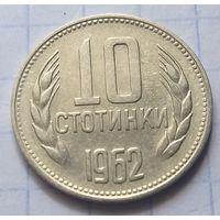 Болгария 10 стотинок, 1962                ( 6-9-5 )
