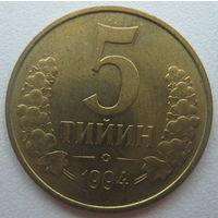 Узбекистан 5 тийин 1994 г.