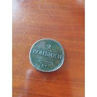 Монета 2 копейки 1837г