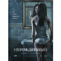 Нерожденный (Гари Олдман) (2009)