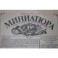 Газета для коллекционеров Миниатюра май 1991г