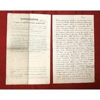 Определение о продаже имущества дворянина Антона Петрова Винчи 1914 год Лида цена за все