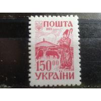 Украина 1993 Стандарт 150,0**