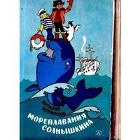 Веселое мореплавание Солнышкина.   Виталий Коржиков. Ледовые приключения Плавали-Знаем