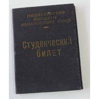 Студенческий билет Витебского вет. института 1962 г.