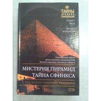 Р. Шох. Р. Макнэлли. Истерия пирамид. Тайна сфинкса.