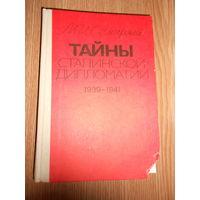 Семиряга М.И. Тайны Сталинской Дипломатии. 1939 – 1941