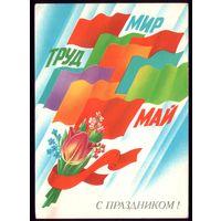 1984 год Е.Квавадзе Мир Труд Май С праздником!