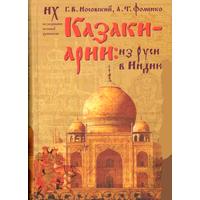 Казаки-арии. Из Руси в Индию