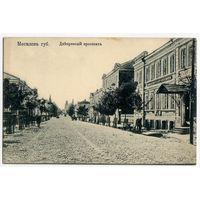 Могилев губ. Днепровский проспект. Достаточно редкая!