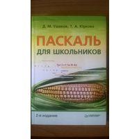 Ушаков Д.М., Юркова Т.А. Паскаль для школьников