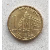 1 динар 2018 Сербия