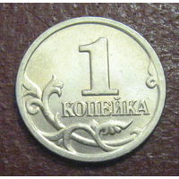 1 копейка 2005 М