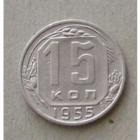 15 копеек 1955 года. 15-я.