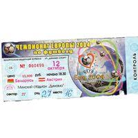 Билет Беларусь - Австрия. Чемпионат мира 2006.