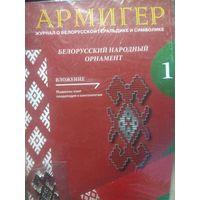 Армигер.  Журнал по символике и геральдике Беларуси #1