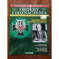 Знак Лит-бел-фронт 1919-1920. Советско-польская война. На польском