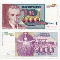 Югославия. 5 000 000 динаров (образца 1993 года, P121, UNC)