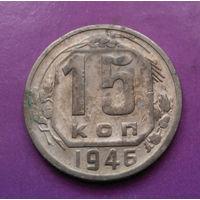 15 копеек 1946 года СССР #03