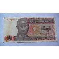 Мьянма (Бирма) 1 кьят  1990г.  распродажа