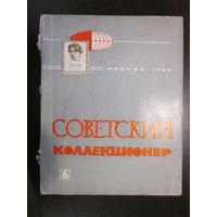 Советский Коллекционер #6