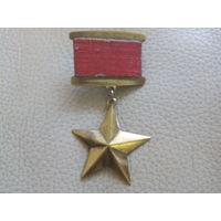КОПИЯ Звезды Героя Труда