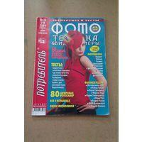 Журнал Фототехника и видеокамеры #20 2004