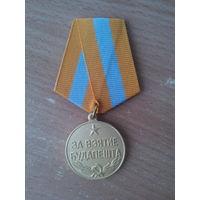 """Медаль """"За взятие Будапешта"""". Копия."""