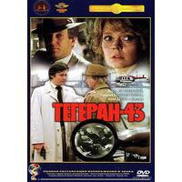 Тегеран 43 (Игорь Костолевский,Наталья Белохвостикова)Полная реставрация DVD5