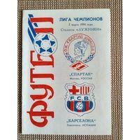 Спартак-Барселона-1994