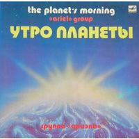 "Пластинка-винил Ариэль - "" Утро Планеты"" (1983, Мелодия)"