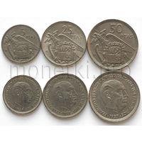 Испания 3 монеты 1957-1975 годов. Каудильо Франсиско Франко (VF-XF)