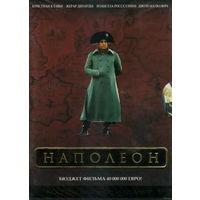 Наполеон (Редкое коллекционное издание), бюджет фильма 40 000 000 евро!