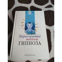 Нераскрытые тайны гипноза
