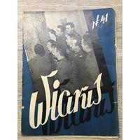 Wiarus  Военное изд. Польша 1936 г.