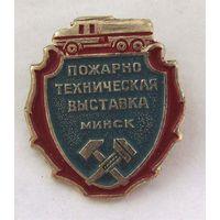 Пожарно-техническая выставка. Минск