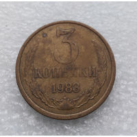 3 копейки 1983 СССР #09