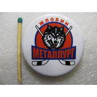"""Знак. Хоккейный клуб """"Металлург"""". Жлобин"""
