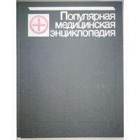 Популярная медицинская энциклопедия (1987)