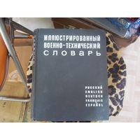 Нелюбин Л.Л. Иллюстрированный военно-технический словарь. 1968 г.