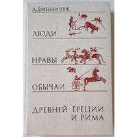 Люди, нравы и обычаи Древней Греции и Рима. Лидия Винничук