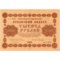 Россия, 1000 рублей, 1918 г. Лошкин