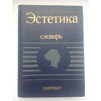 Эстетика. Словарь. Беляеева А.А. 1989