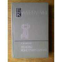 Орлов П.И. Основы конструирования. Том 2. 1977г.