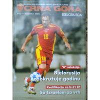 07.11.2009-Черногория--Беларусь--отбор.матч