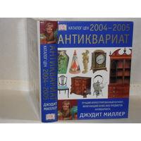 Миллер Джудит. Антиквариат. Каталог цен на 2004-2005 годы. Лучший иллюстрированный каталог, включающий более 8500 предметов антиквариата.