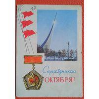 Смоляков Дергилев С праздником Октября! 1966 г. ПК прошла почту.