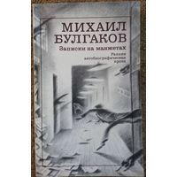 Книга Михаил Булгаков - Записки на манжетах
