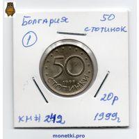 50 стотинок Болгария 1999 года (#1)