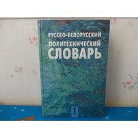 Русско-белорусский политехнический словарь. т.1.